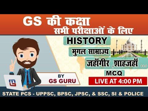 History   मुग़ल साम्राज्य   शाहजहाँ   जहाँगीर   MCQ   GS की कक्षा सभी परीक्षाओं के लिए   4:00 pm