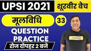 UPSI Mool Vidhi 2021   Mool Vidhi Question   मूलविधि Preparation   By Deepak Sir   शूरवीर बैच   33