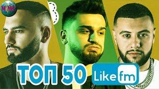 ТОП 50 ПЕСЕН НЕДЕЛИ СЛУШАЮТ ВСЕ НА LIKE FM LIKE Chart 5 Июля 2019