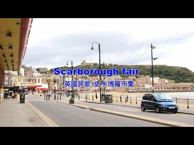 《好歌推薦》史卡博羅市集(中英字幕)Scarborough fair (with Lyrics) -HD1080p