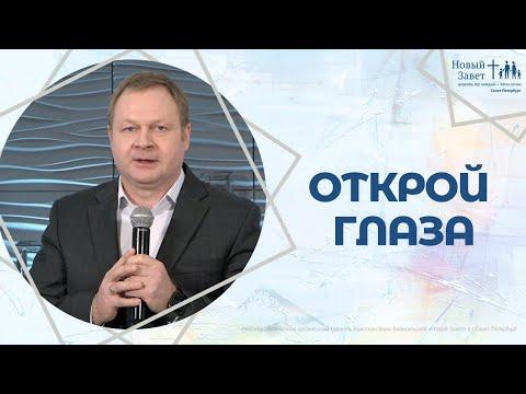 Александр Цветков - «Открой глаза»