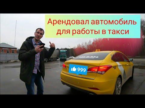 В МАДИ запретили использовать такси в личных целях   Арендовал автомобиль в таксопарке 956
