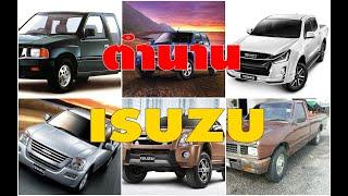 ตำนาน-กระบะ-isuzu-ขับแล้วรวย