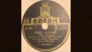ΑΨΙΛΙΕΣ, 1935, ΓΡΗΓΟΡΗΣ ΑΣΙΚΗΣ, ΚΩΣΤΑΣ ΡΟΥΚΟΥΝAΣ