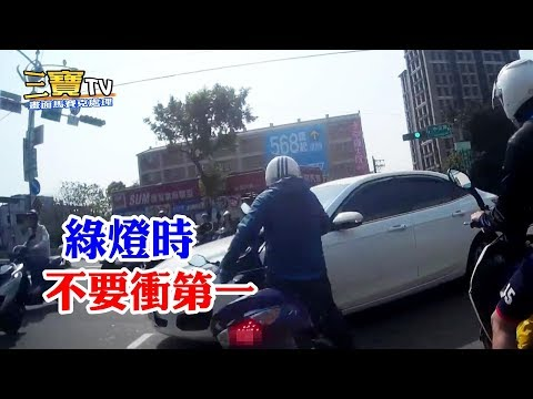 綠燈亮,有路權沒安全,所以絕對不要衝第一,因為紅燈的危機並未解除。