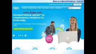 Видеоурок. Как установить Skype (Скайп)