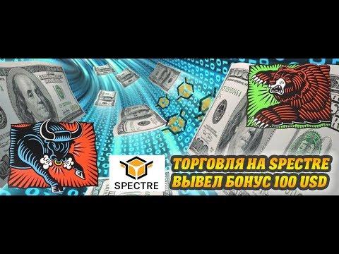 Вывел бонус 100 USD со Spectre, торговля на Spectre AI