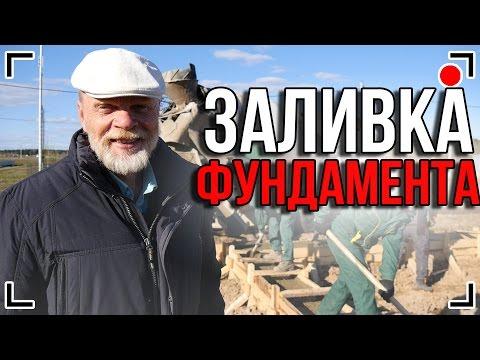 Одноэтажная Россия заливает фундамент ДОМА за МИЛЛИОН.
