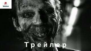 31: Праздник смерти - Русский Трейлер (2016)