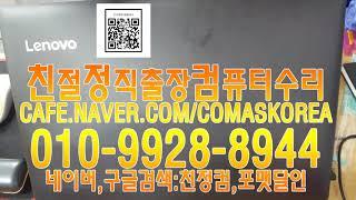 친정컴 출장컴수리AS포맷달인기사)서울 양천구 신정동 컴…