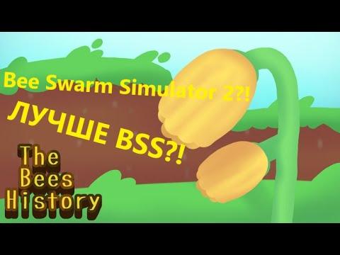 Эта игра лучше Bee Swarm Simulator?! The Bees History!  
