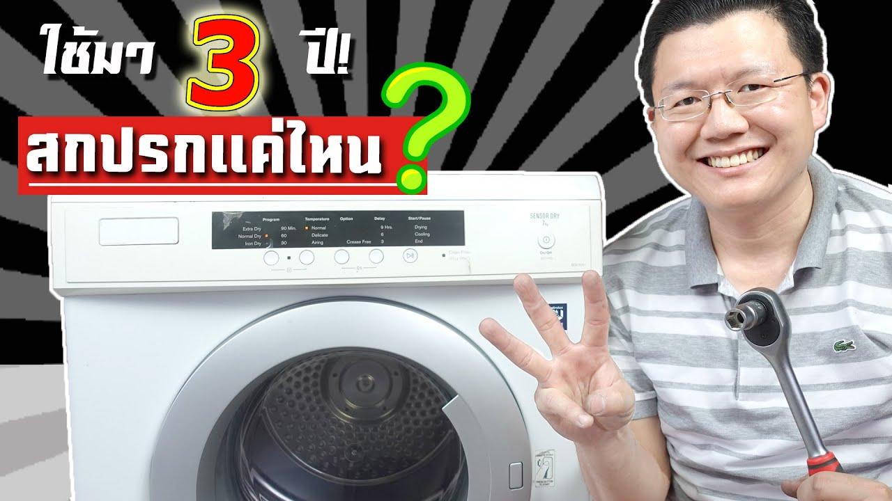 อะไรอยู่ในเครื่องอบผ้า อายุ 3 ปีกว่า? Great Tips CLEAN CLOTH DRYER : Daddy's Tips
