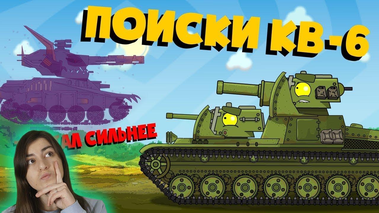 РЕАКЦИЯ на Homeanimations - Поиски Кв-6 - Мультики про танки