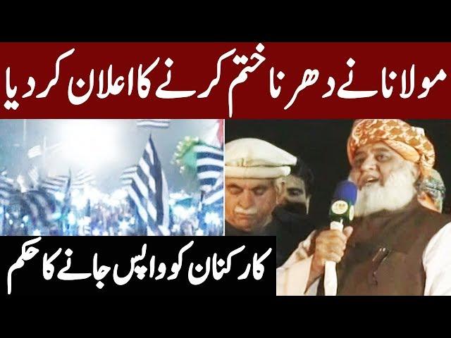 Maulana Fazal ur Rehman Today Speech at JUI F Dharna | 13 November 2019 | Express News