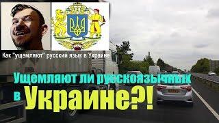 Бандеровец рассказал русскому про русофобию и ущемление русского языка в Украине.