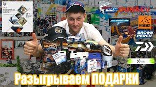 Охота и Рыболовство на Руси 2020.Обзор подарков для подписчиков.