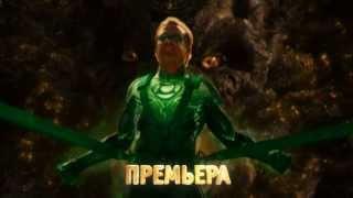 Большое Кино - Зеленый Фонарь