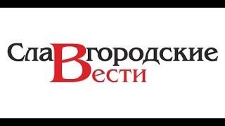 В Славгородском отделе ЗАГС чествовали пару - Д. В. Иванова и О. А. Немчук