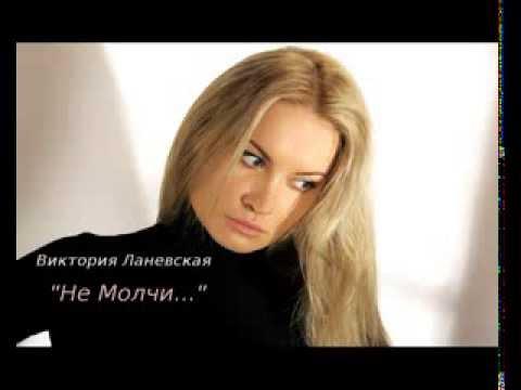 Виктория Ланевская. \