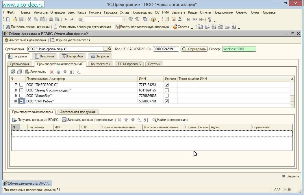 Егаис и 1с бухгалтерия подключить электронную отчетность для ип