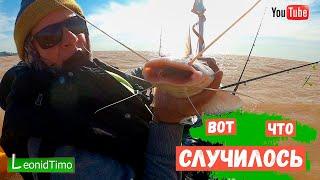 У Вас тоже ТАКИЕ КЛЮЮТ | Рыбалка на Каяке с Парусом