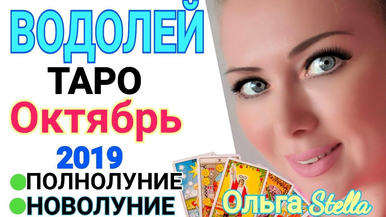 ВОДОЛЕЙ ОКТЯБРЬ 2019/ВОДОЛЕЙ ТАРО ПРОГНОЗ на ОКТЯБРЬ 2019