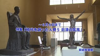 台東区立朝倉彫塑館 特集「時代を創った人物5島津の気風」 常設展示内...