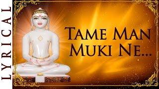 Jain Stavan - Tame Man Muki Ne Varsya | Jain Bhakti Geet | Jai Jinendra