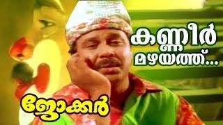 Kaneermazhayathu... | Superhit Malayalam Movie Song | Joker | Movie Song