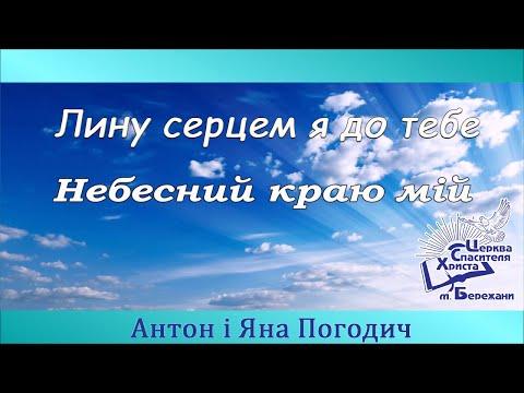 Лину серцем я до краю - Антон і Яна Погодич