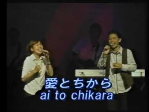 Open the Eyes of My Heart, Lord (Japanese)