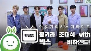 홍키라 초대석 with 빅스(VIXX) 비하인드(Behind)  [이홍기의 키스더라디오]