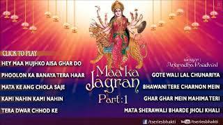 Maa Ka Jagran Part 1 By Anuradha Paudwal I Full Audio Songs Juke Box