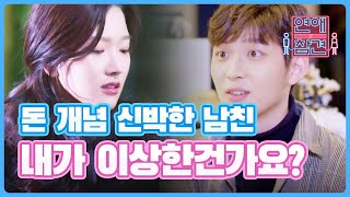 연애의 참견 1회 Full 영상