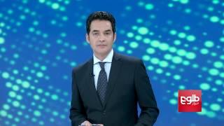 TOLOnews 6pm News 20 December 2017 / طلوع نیوز، خبر ساعت شش، ۲۹  قوس ۱۳۹۶
