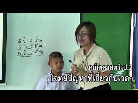 คณิตศาสตร์ ป.3 โจทย์ปัญหาที่เกี่ยวกับเวลา ครูอภิญญากุล หาญกุล