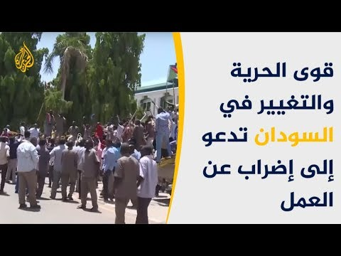 قوى التغيير تدعو لإضراب والمهنيون يحذرون من فصل المشاركين ????  - 21:54-2019 / 5 / 25