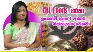 CBL Foods හරහා ලංකාවේ අංක 1 ආහාර නිෂ්පාදනය වෙනවා | Piyum Vila | 18-09-2019 | Siyatha TV