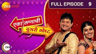 Eka Lagnachi Doosri Goshta - Episode 9