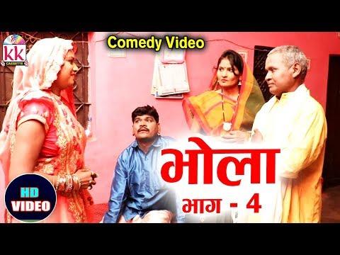 Sewak Ram Yadav    CG COMEDY   Scene 4   Bhola   Chhattisgarhi Comedy    Hd Video 2020    Comedy KK