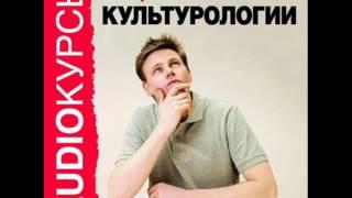 """2001067 04 Аудиокнига. """"Лекции по культурологии"""". Культура и религия"""