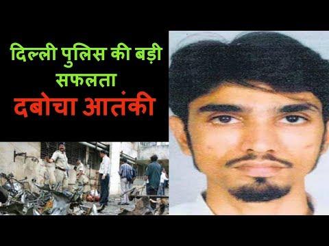 """दिल्ली पुलिस ने पकड़ा मुजाहद्दीन का """"ओसामा """"   HCN News"""