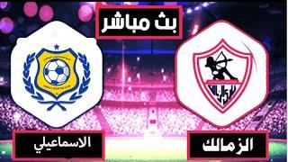 بث مباشر مباراة الزمالك والاسماعيلي اليوم 26-10-2020 بجودة عالية  Zamalek and Ismaili broadcast live