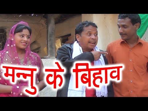 COMEDY MOVIES-मन्नू के बिहाव Mannu Ke Bihav-Chhattisgarhi Film-ढोलढोल - मन्नू साहू-HD Video Cg Movie