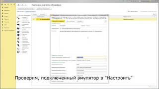 Печать чека ККМ на ККТ АТОЛ (драйвер v.8) без фискализации для 1С:Розница 2.2
