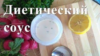 Соус для салатов вместо майонеза или сметаны| Рецепты похудения