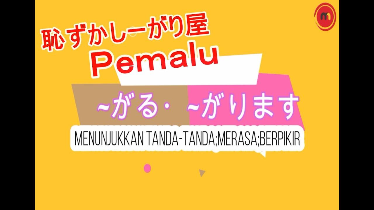 Bahasa Jepang JLPT N4 Pola Kalimat ~がる (~garu) #9
