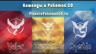 Pokemon GO: команды. Как сменить команду в Покемон ГО