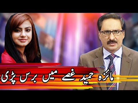 Maiza Hameed Got Angry in Live Show | Kal Tak With Javed Ch