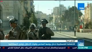 موجز TeN - الانتفاضة الفلسطينية تدخل يومها السادس وقوات الاحتلال تواصل انتهاكاتها